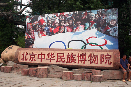 """Beijing Chinese Cultural Minority Museum Park"""
