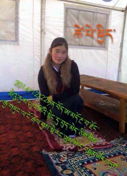 dans Tibet