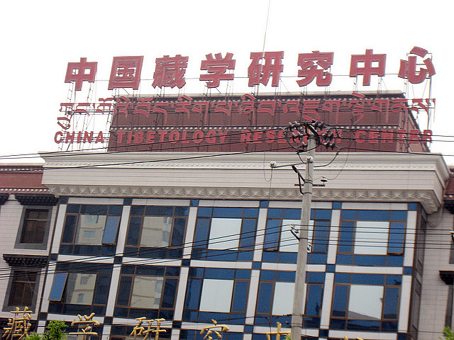 China Tibetology Research Center